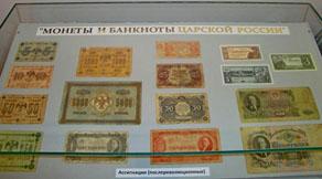 """В музее к.э. циолковского открылась выставка """"монеты и банкн."""