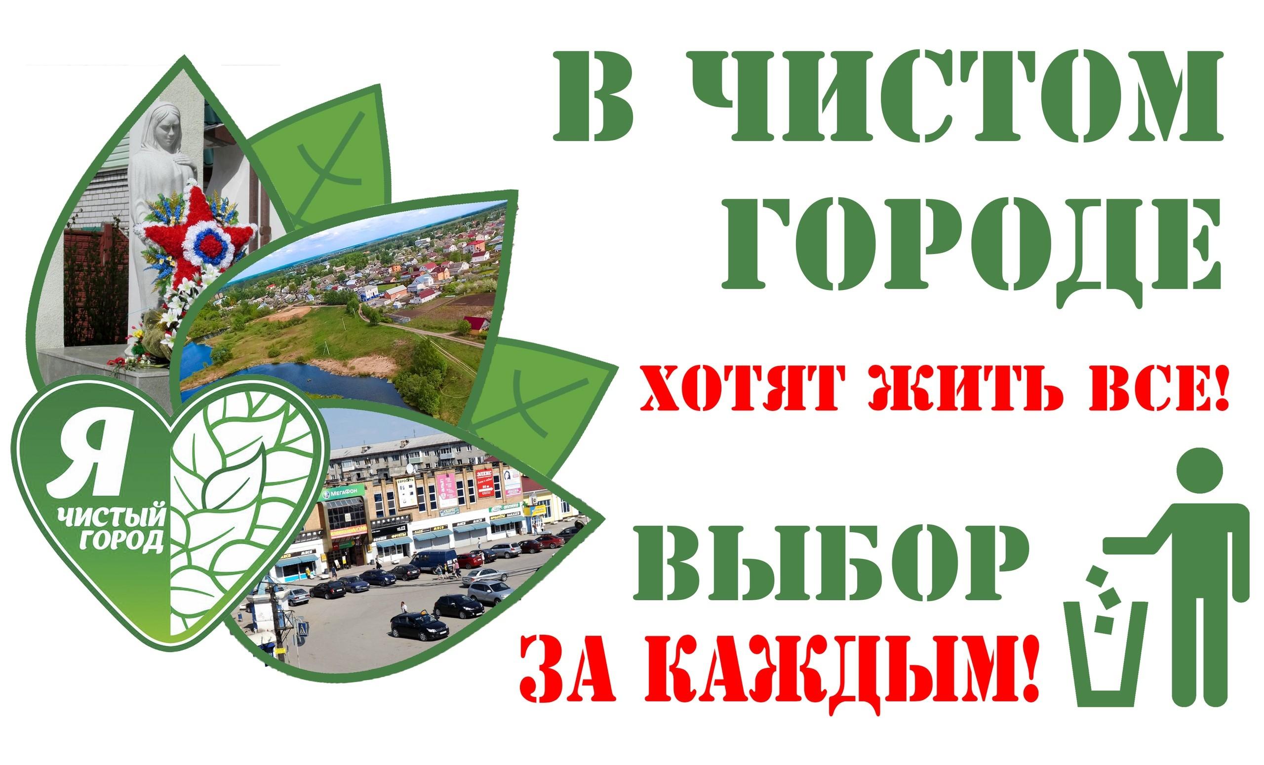 Картинки с акции чистый город