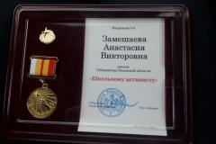 zameshaeva-medal_novyj-razmer