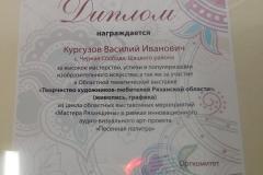 Диплом за участие в областной выставке