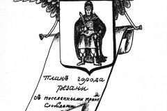Герб на плане Рязани 1777-78