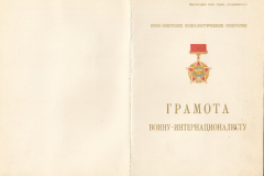 Грамота, титульный лист