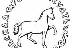 Конь с печати Ивана Грозного