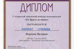 Валерия Воркова - Диплом лауреата зональн конкурса исполн фортепиано Поляны 16 11 2018