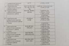 e151c8d8-8f80-4640-89bf-c38d814890c6
