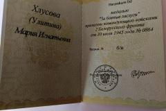 nagrada-nashla-geroya-cherez-75-let-3