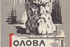 oblozhka-knigi-belyaeva