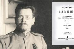 portret-n.-p.-kravkova-i-oblozhka-ego-knigi-osnovy-farmakologii