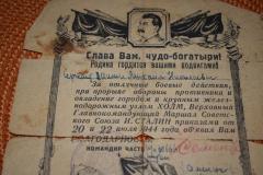 blagodarnost-ot-stalina-za-otlichnye-boevye-dejstviya-1944-g.