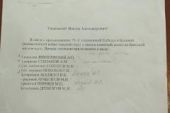 bratskaya-mogila-zapis
