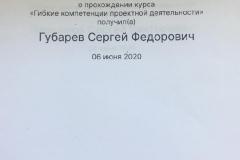 save_20200617_082403