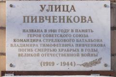 Pivchenkov-2