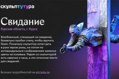 skulptutura-pobeditel-pervogo-raunda