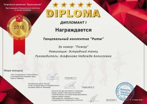 Диплом Агафонова