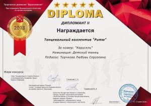 Диплом Торчковаjpg