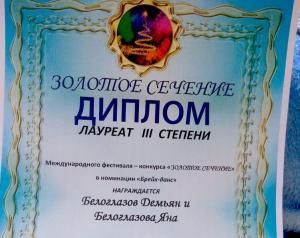 белогл диплом