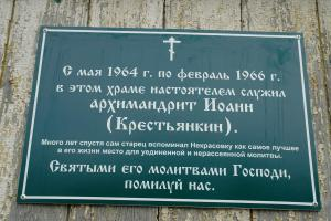 некрасовка1