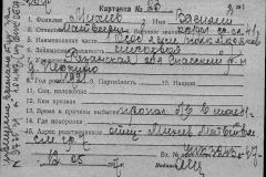 izveshhenie-vyslannoe-otczu-vasiliya-miheeva-v-1947-godu